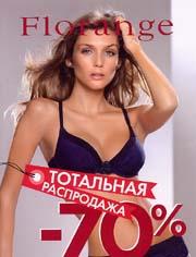 Каталог Florange Тотальная распродажа 2013