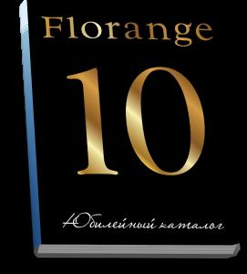 Смотреть юбилейный каталог Флоранж