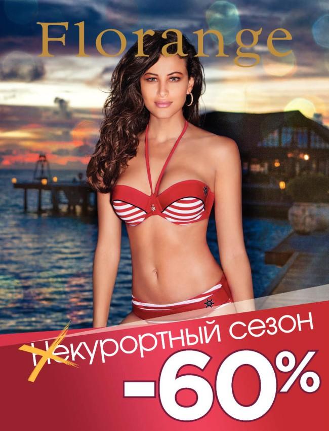 "Florange (Флоранж) Каталог ""Некурортный сезон"" 2014"