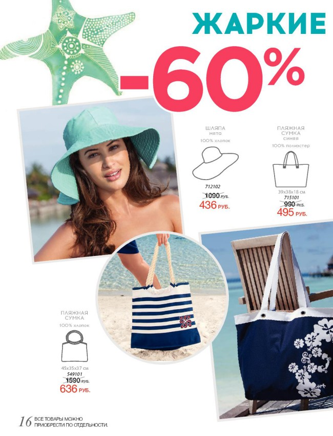 Florange (Флоранж) Шляпа и пляжные сумки