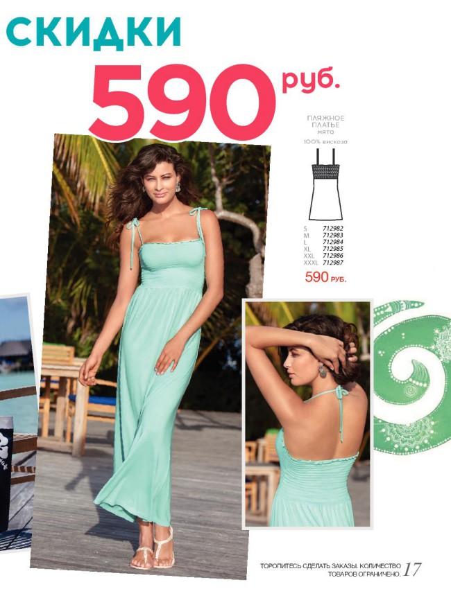 Florange (Флоранж) Пляжное платье