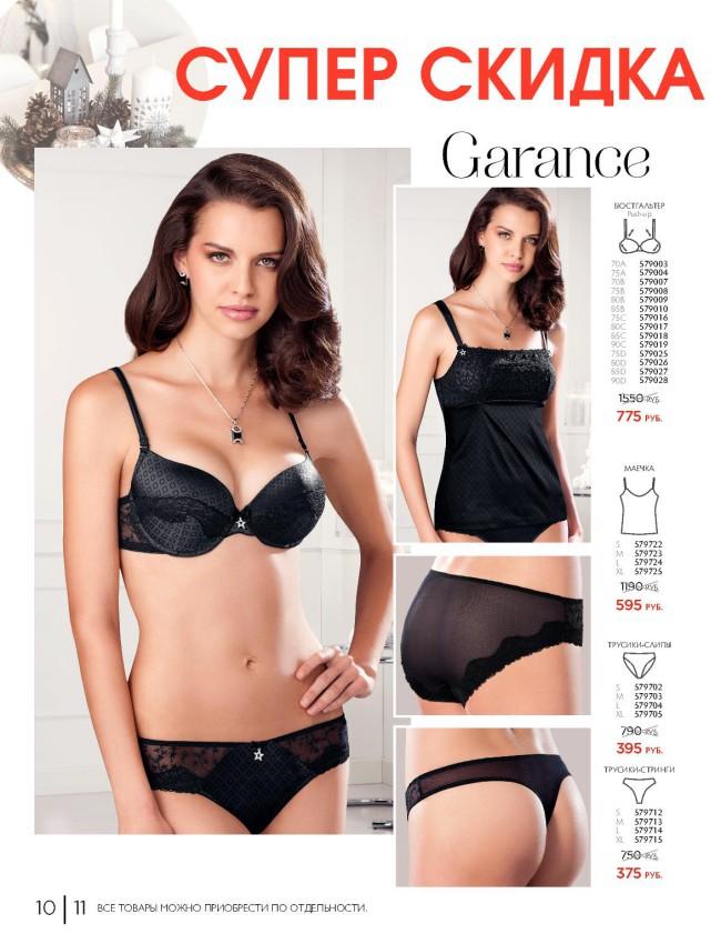 Florange (Флоранж) Комплект Garance