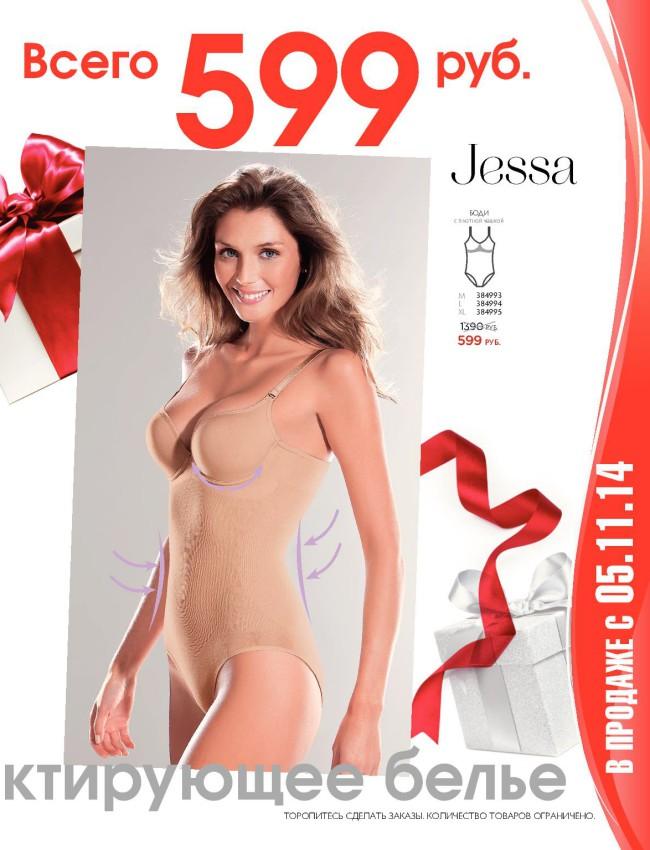 Florange (Флоранж) Корректирующее женское бельё Jessa