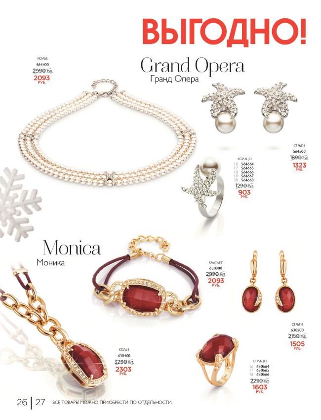 Florange (Флоранж) Бижутерия Гранд Опера и Моника