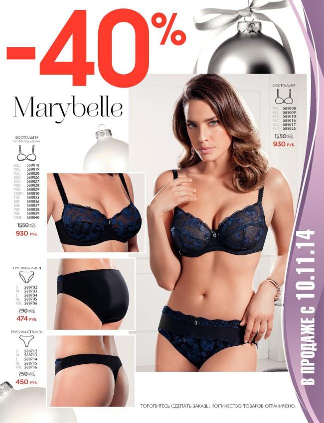 Florange (Флоранж) Комплект Marybelle