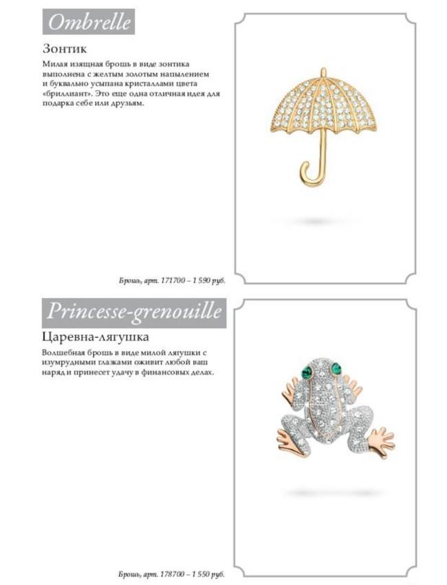 """Florange (Флоранж) Броши """"Зонтик"""" и """"Царевна-лягушка"""""""