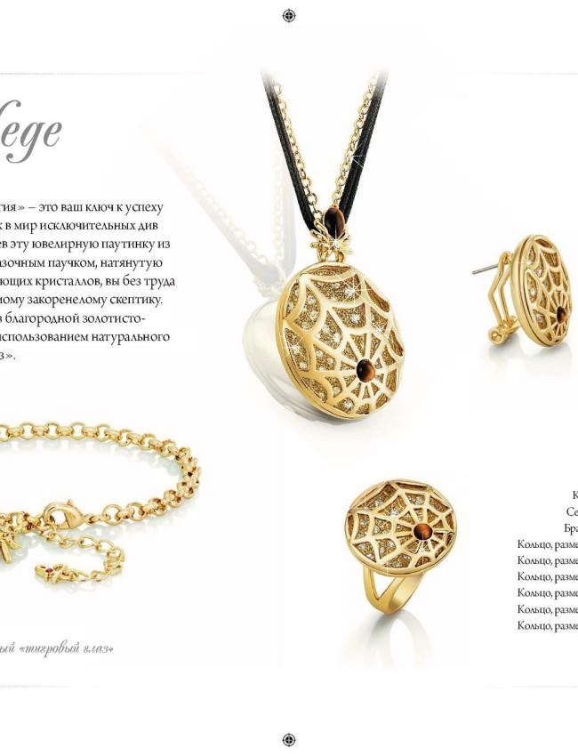 """Florange (Флоранж) Колье, серьги, браслет и кольцо """"Привилегия"""""""