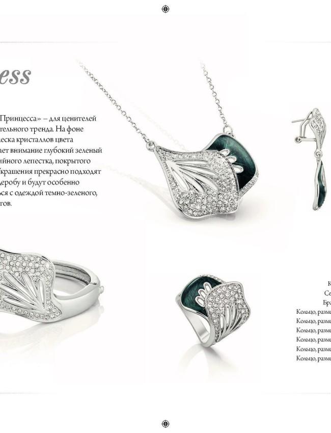 """Florange (Флоранж) Колье, серьги, браслет и кольцо """"Принцесса"""""""