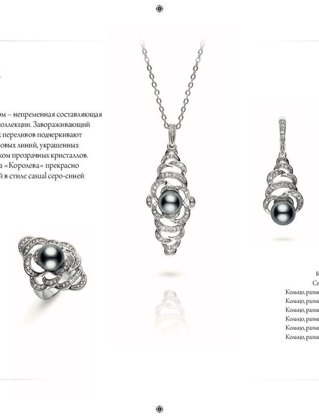 """Florange (Флоранж) Колье, серьги и кольцо """"Королева"""""""