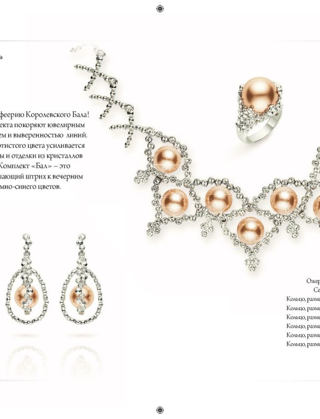 "Florange (Флоранж) Ожерелье, серьги и кольцо ""Бал"""