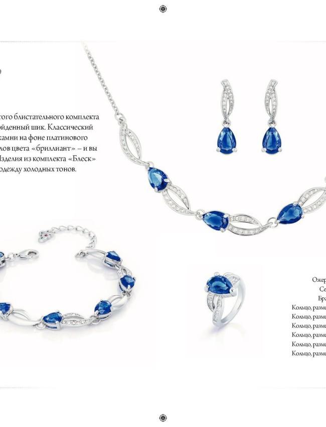 """Florange (Флоранж) Ожерелье, серьги, браслет и кольцо """"Блеск"""""""