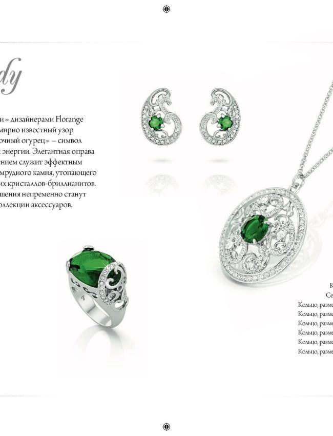 "Florange (Флоранж) Колье, серьги и кольцо ""Миледи"""
