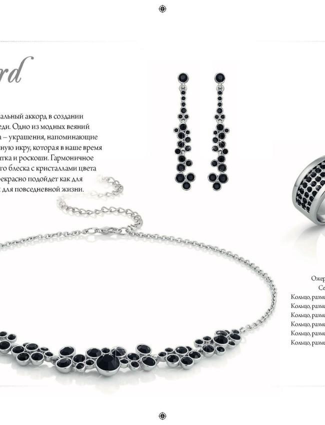 """Florange (Флоранж) Ожерелье, серьги и кольцо """"Аккорд"""""""