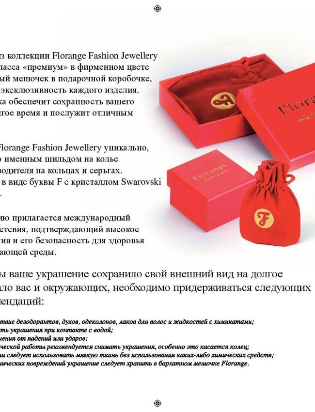 Florange (Флоранж) Упаковка для бижутерии