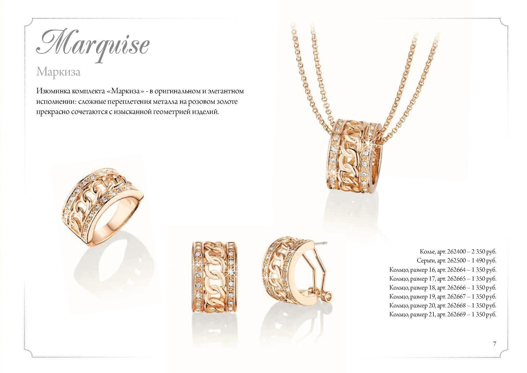 Флоранж Колье, серьги, кольцо Marquise Маркиза