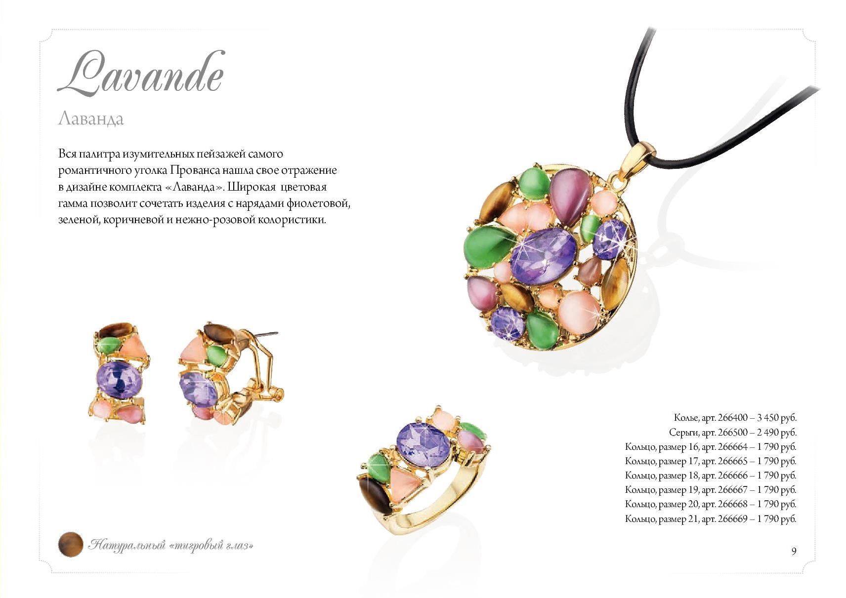 Флоранж Колье, серьги, кольцо Lavande Лаванда