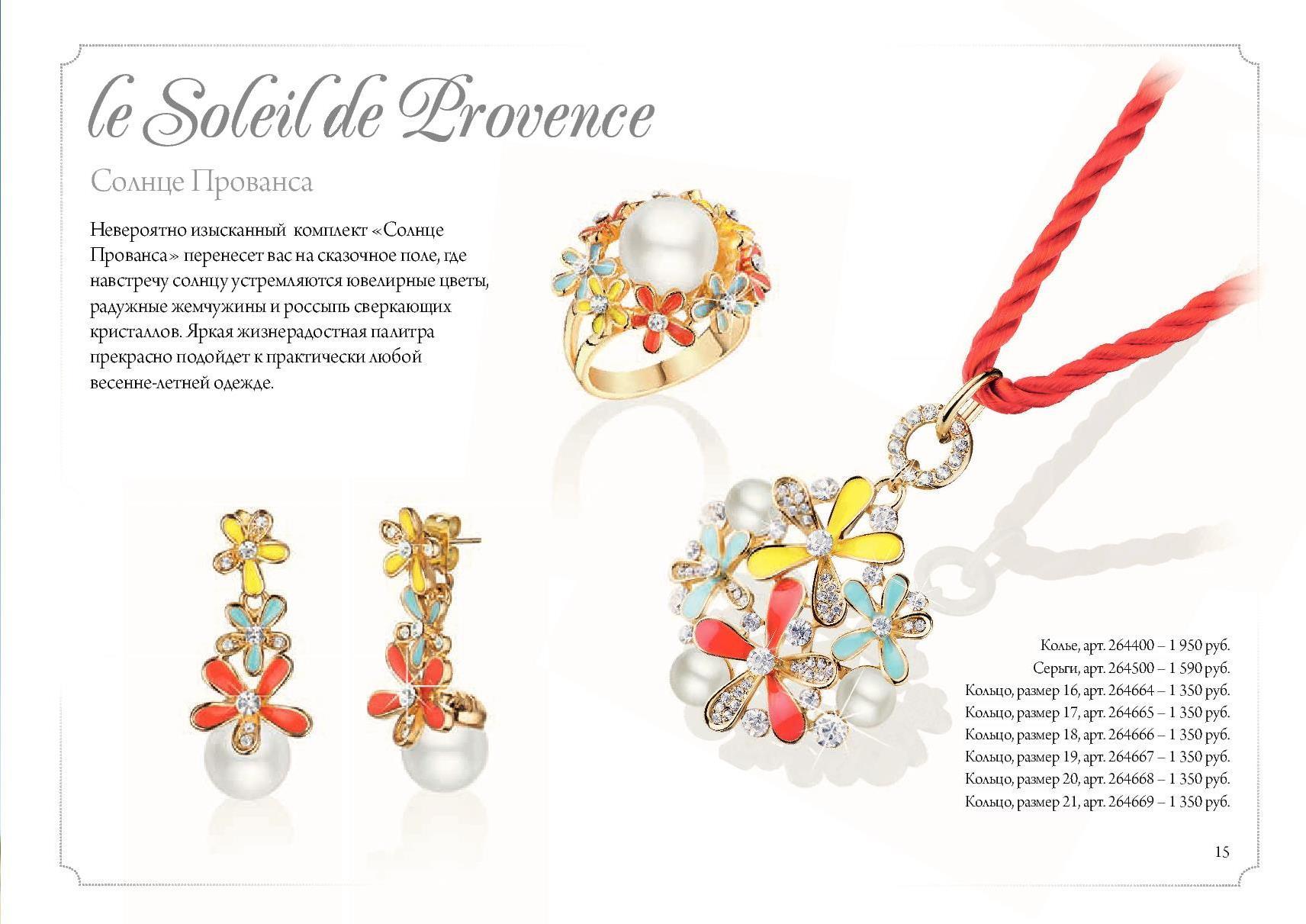 Флоранж Колье, серьги, кольцо Soleil de Provence Солнце Прованса