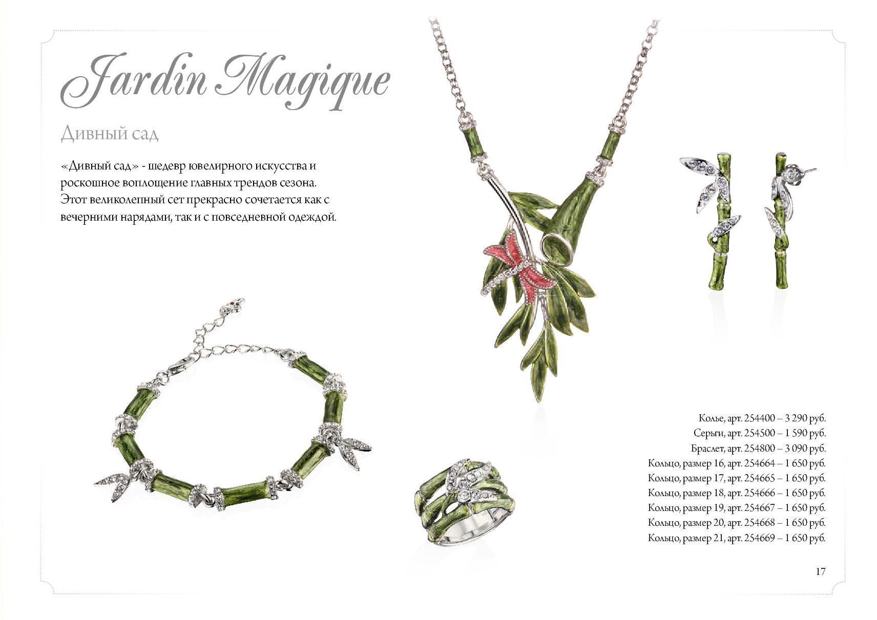 Флоранж Колье, серьги, браслет, кольцо Jardin Magique Дивный Сад