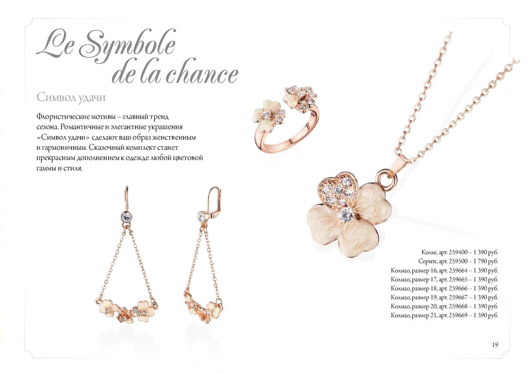 Флоранж Колье, серьги, кольцо Symbole de la chance Magique Символ Удачи