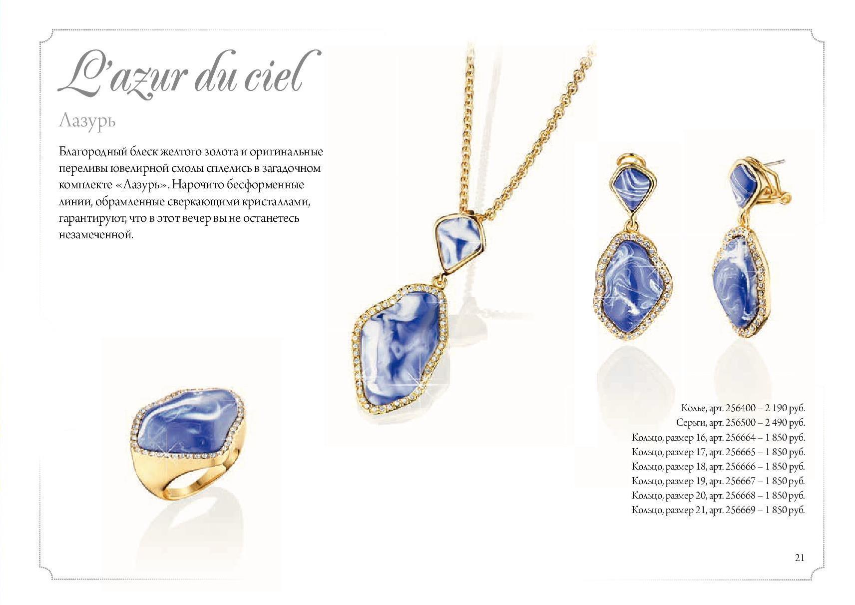 Флоранж Колье, серьги, кольцо Lazur du ciel Лазурь