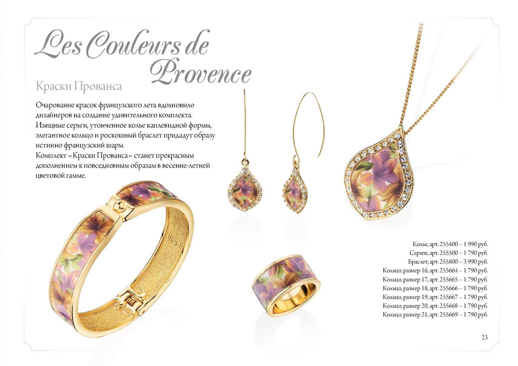 Флоранж Колье, серьги, браслет, кольцо Les Couleurs de Provence Краски Прованса