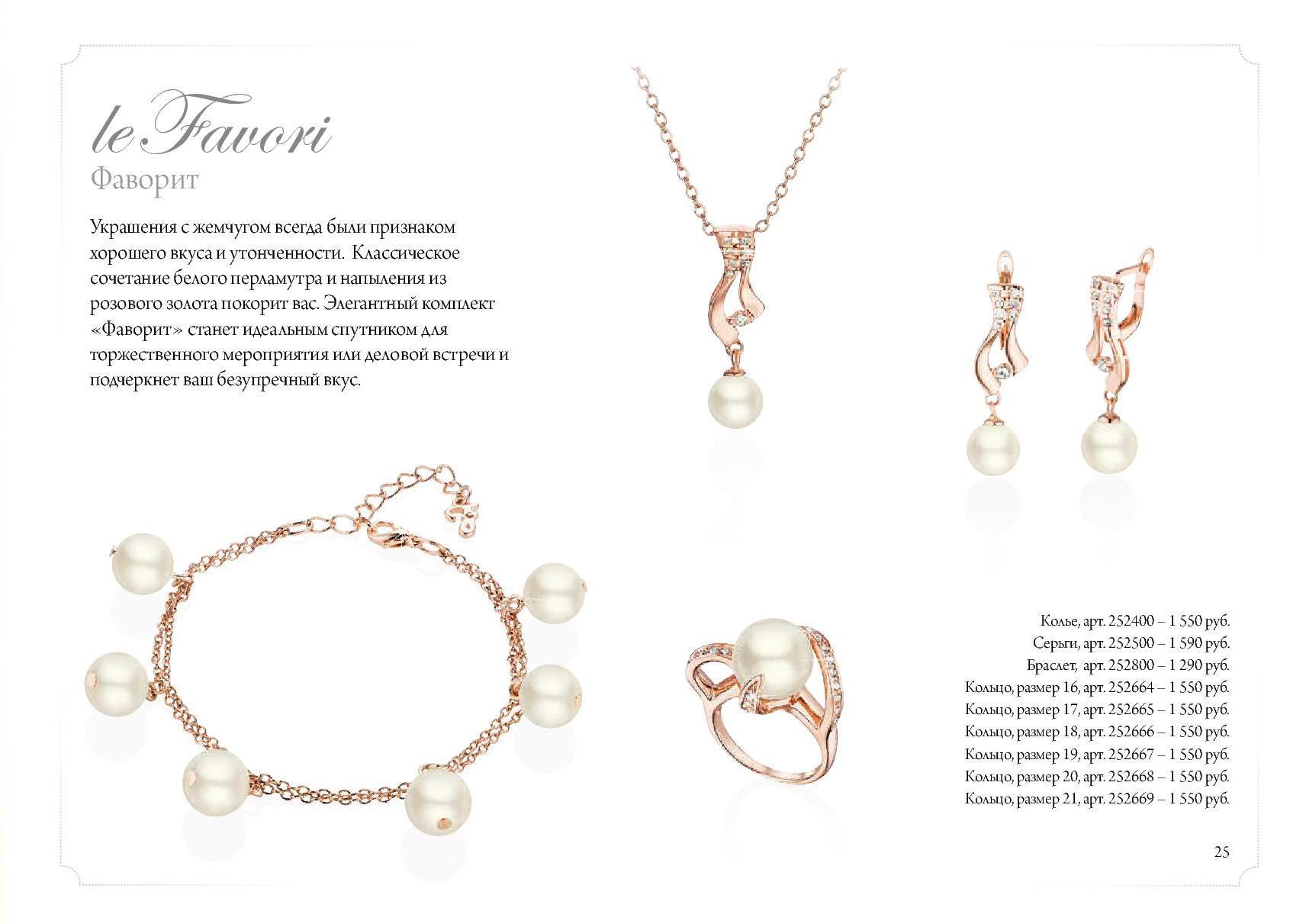 Флоранж Колье, серьги, браслет, кольцо Le Favori Фаворит