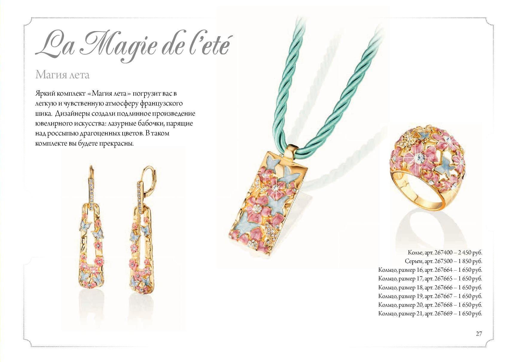 Флоранж Колье, серьги, кольцо La Magie de lete Магия лета