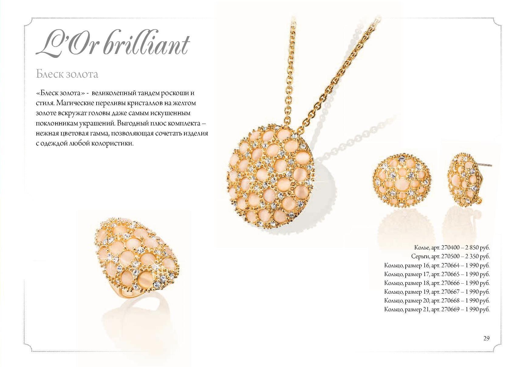 Флоранж Колье, серьги, кольцо L or Brilliant Блеск золота