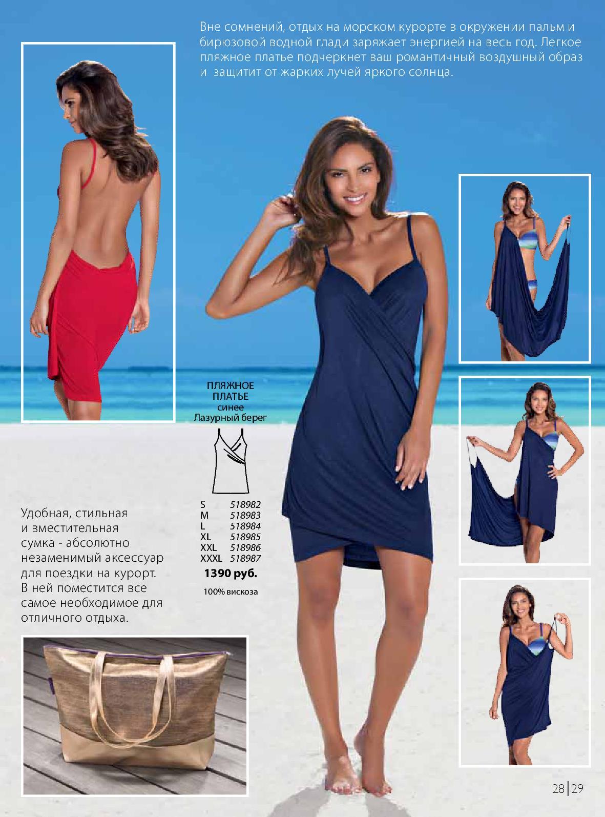 Пляжное платье Флоранж (Аквамарин бирюзовое, Южный закат красное, Лазурный берег синее)