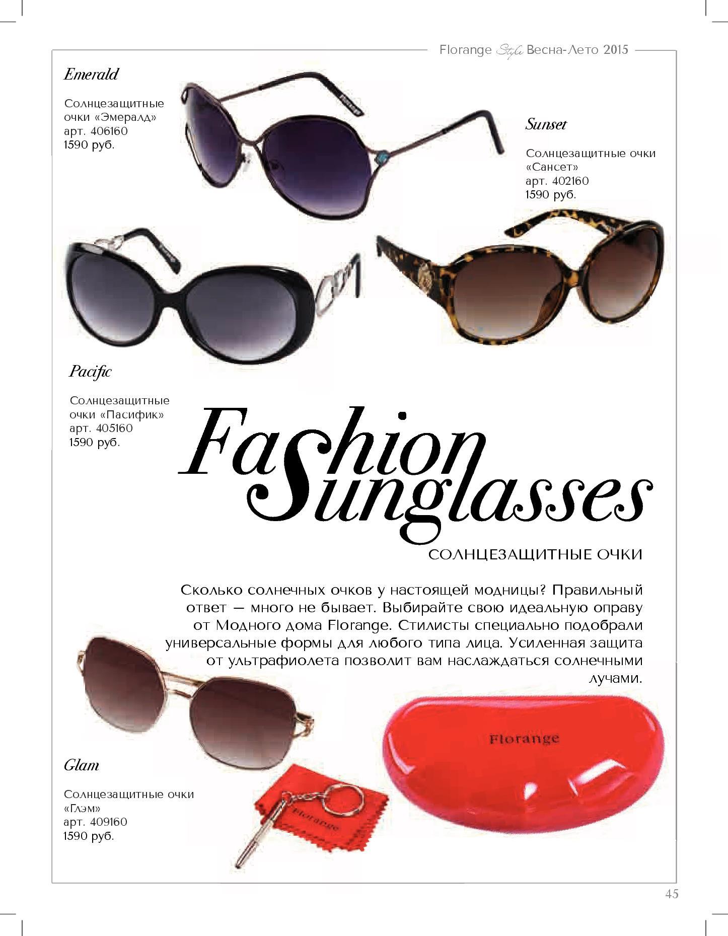 """Солнцезащитные очки """"Эмералд"""", """"Сансет"""", """"Пасифик"""" и """"Глэм"""""""