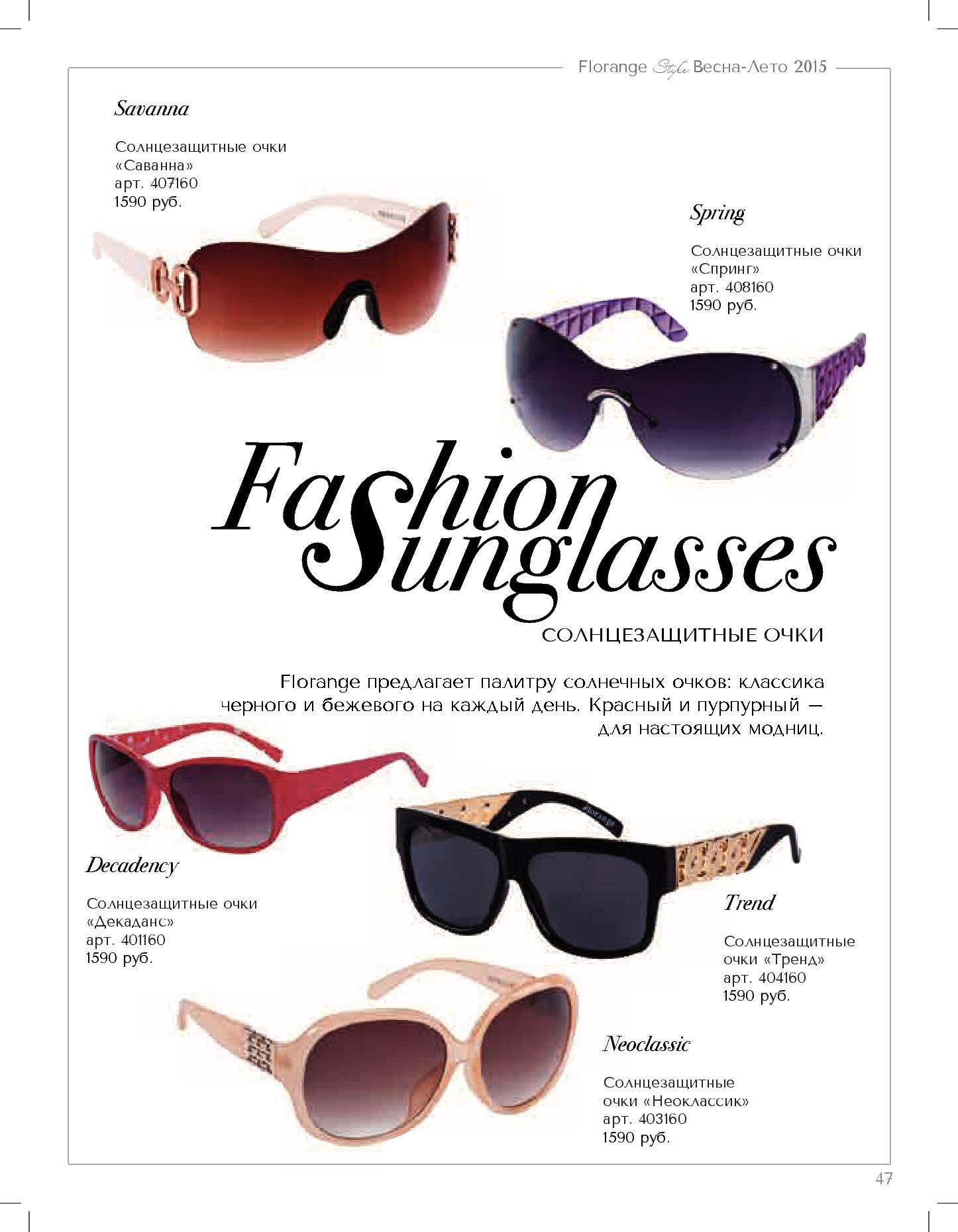"""Солнцезащитные очки """"Саванна"""", """"Спринг"""", """"Декаданс"""", """"Неоклассик"""" и """"Тренд"""""""