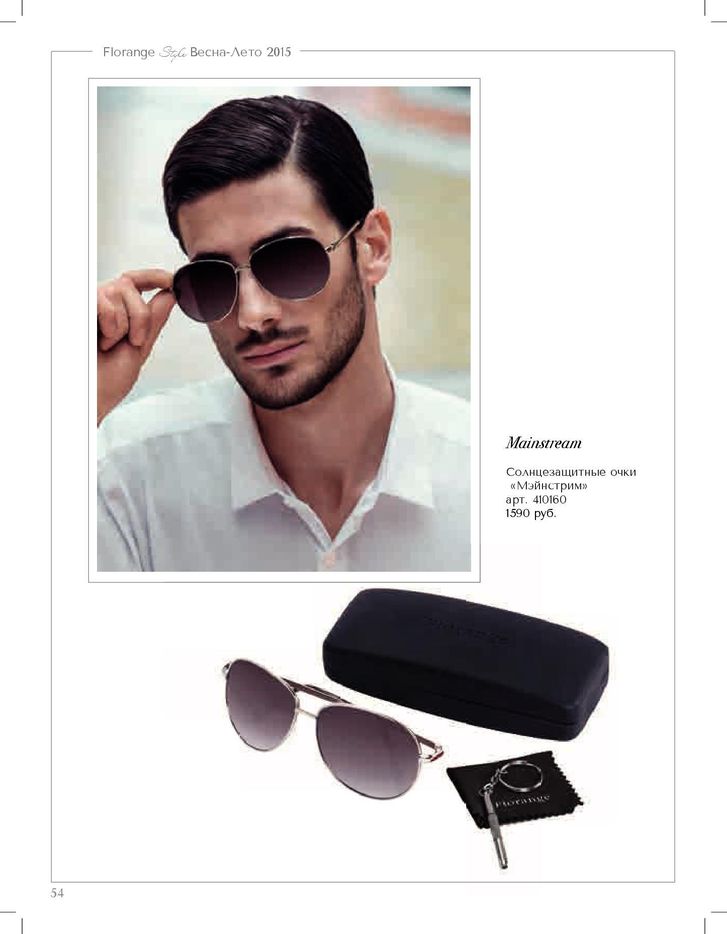 """Солнцезащитные очки """"Мэйнстрим"""""""