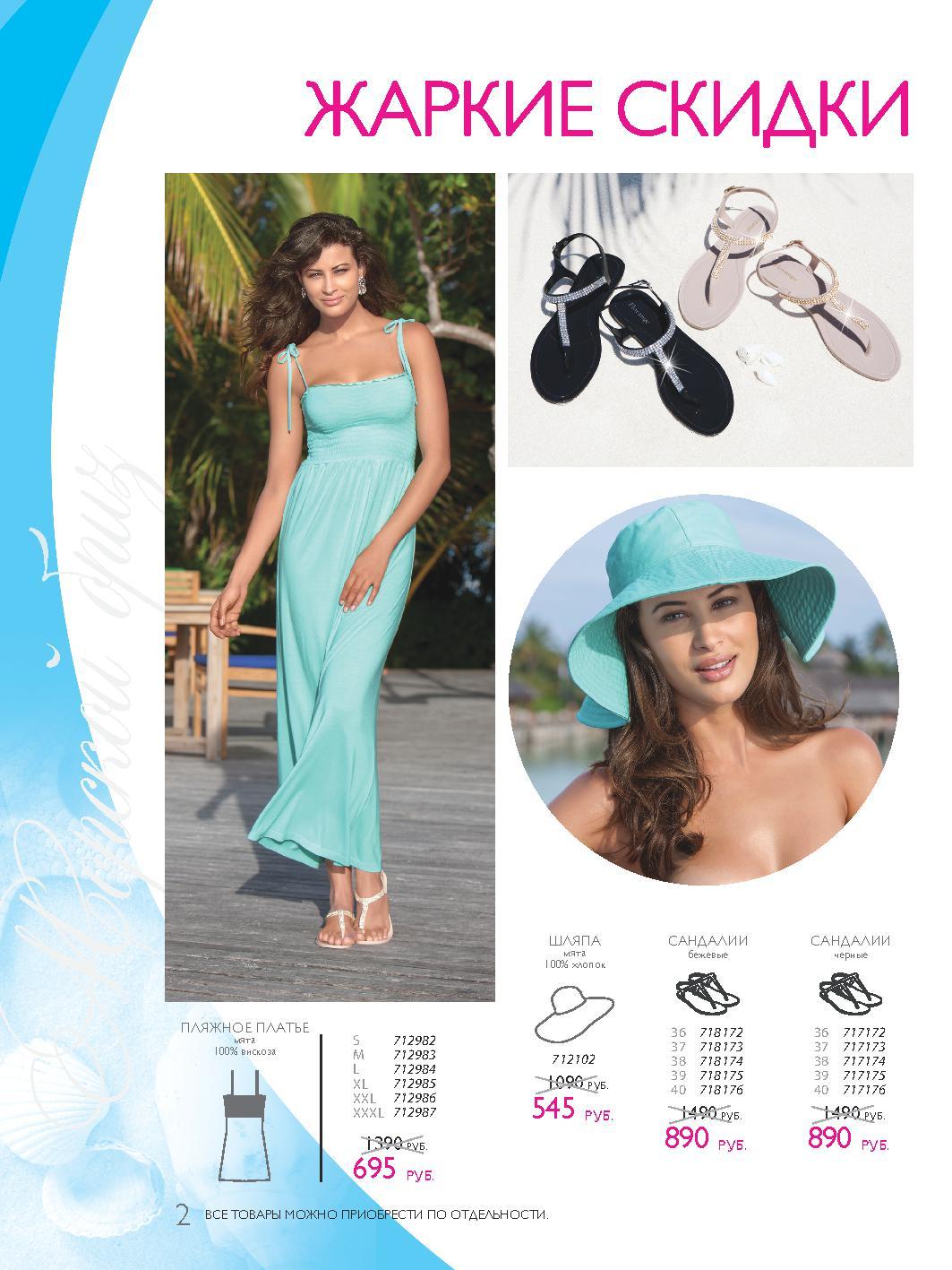 Распродажа Флоранж - пляжное платье, шляпа, сандалии