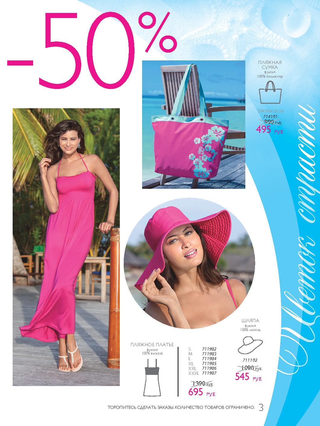 Распродажа Флоранж - пляжное платье, пляжная сумка, шляпа