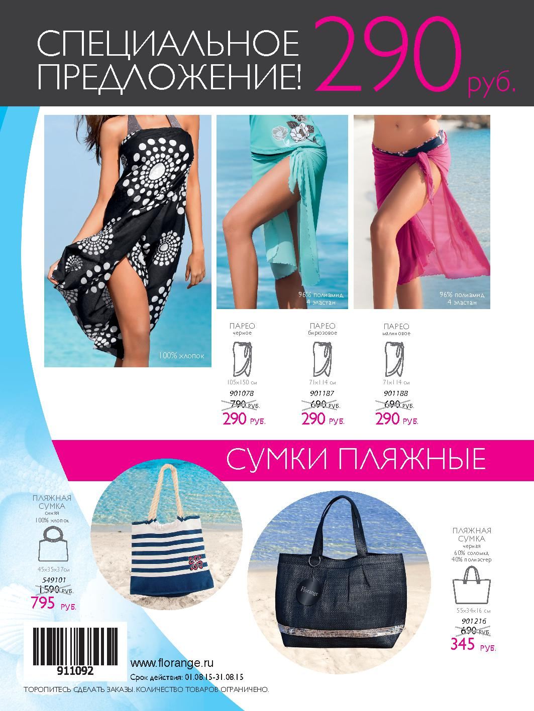 Распродажа Флоранж - пляжная сумка, парео