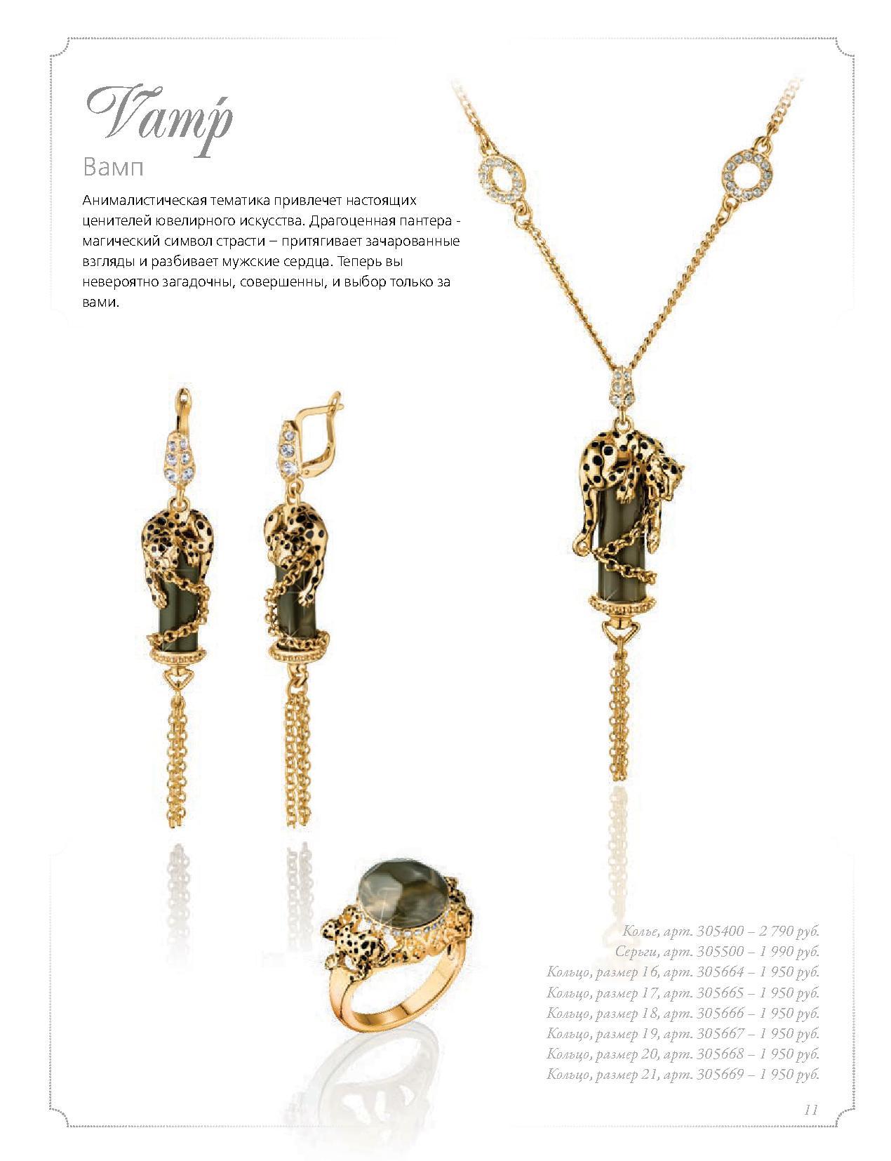 Флоранж комплект Вамп: колье, серьги, кольцо