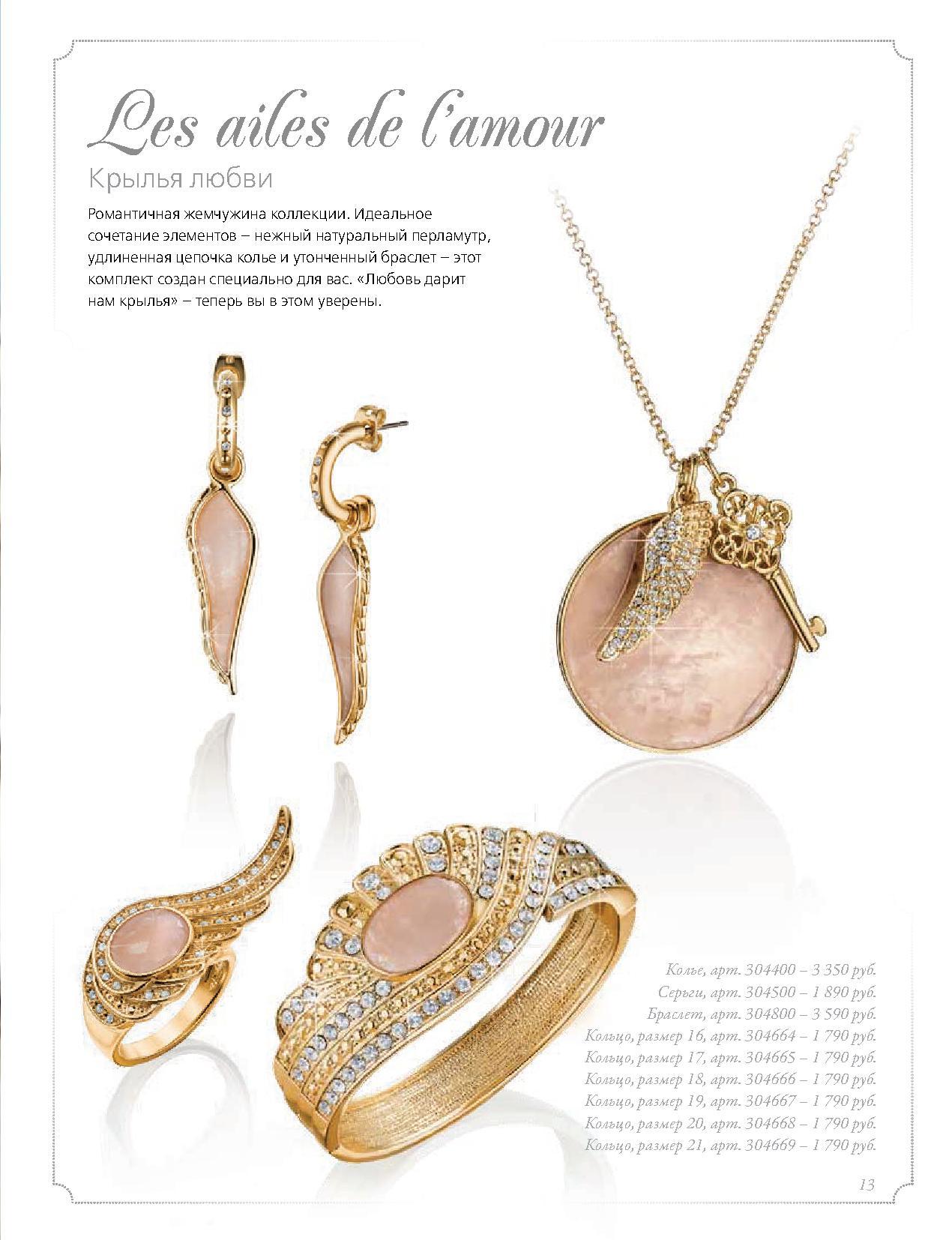 Флоранж комплект Крылья любви: колье, серьги, браслет, кольцо