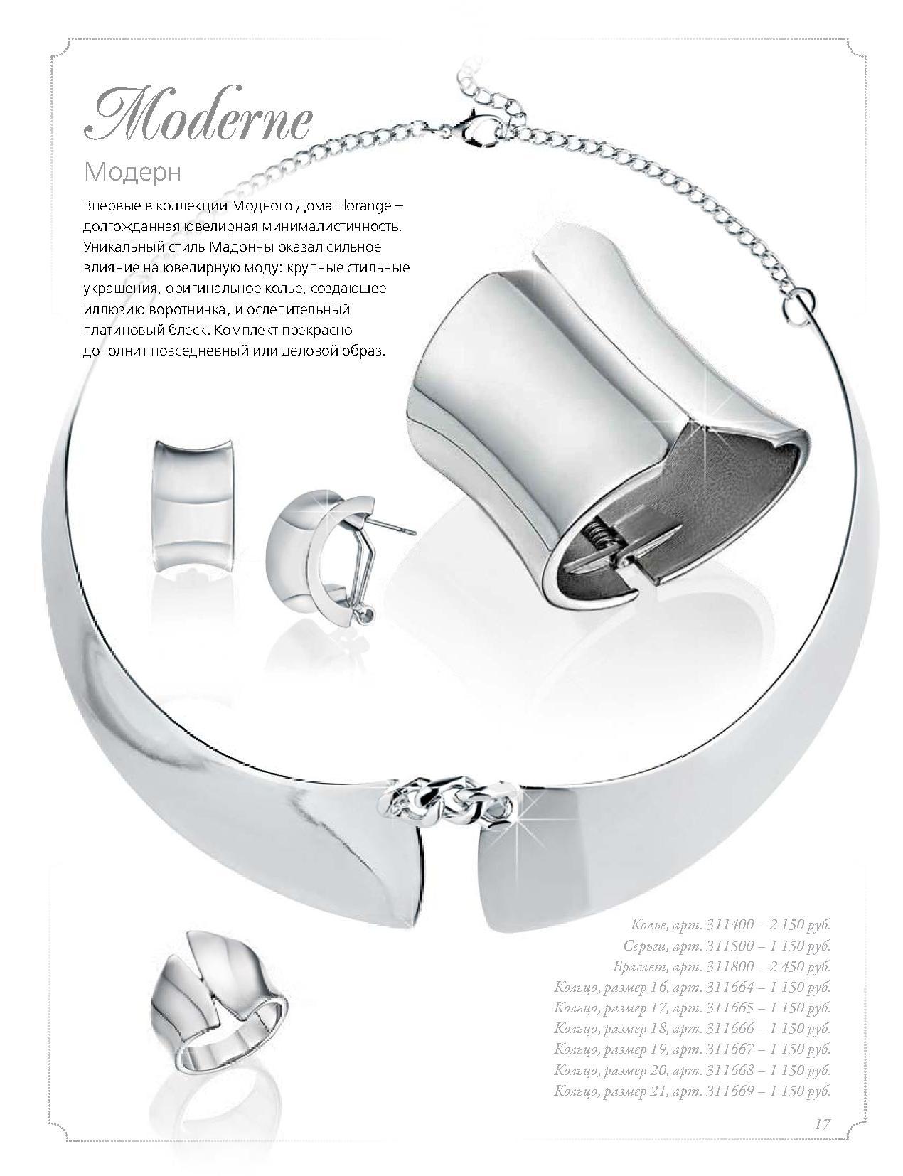 Флоранж комплект Модерн: колье, серьги, браслет, кольцо