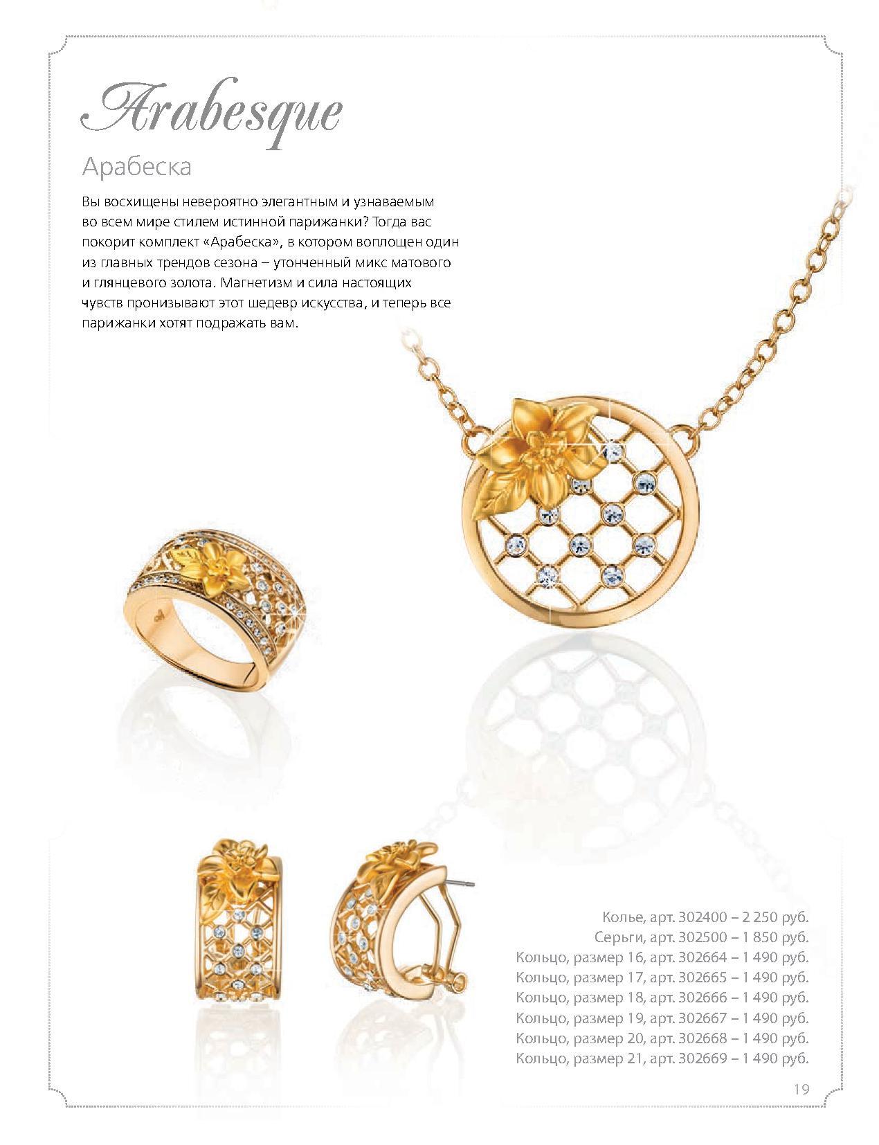 Флоранж комплект Арабеска: колье, серьги, кольцо