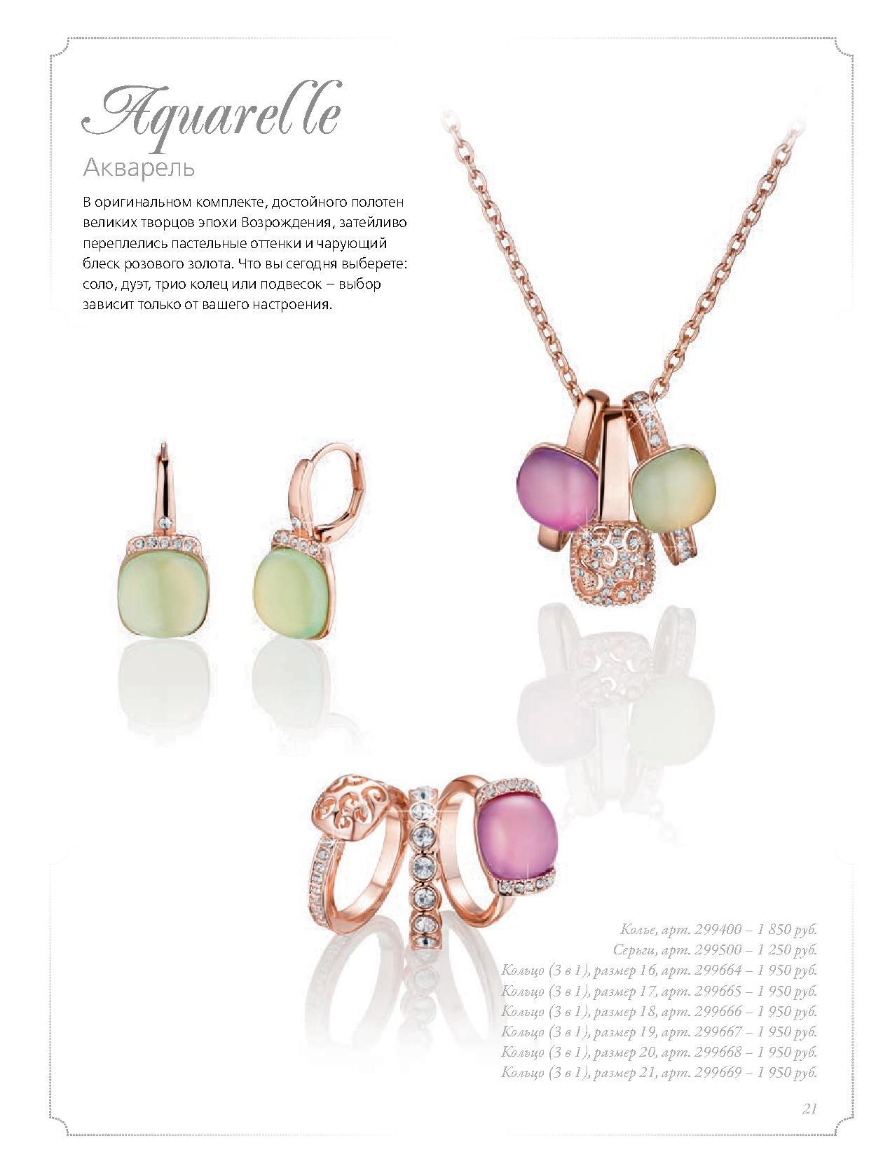 Флоранж комплект Акварель: колье, серьги, кольцо