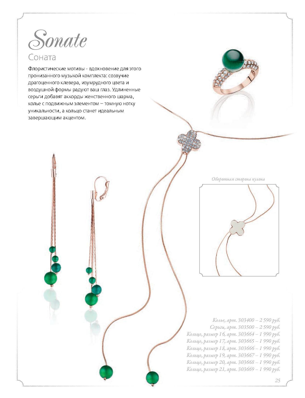 Флоранж комплект Соната: колье, серьги, кольцо