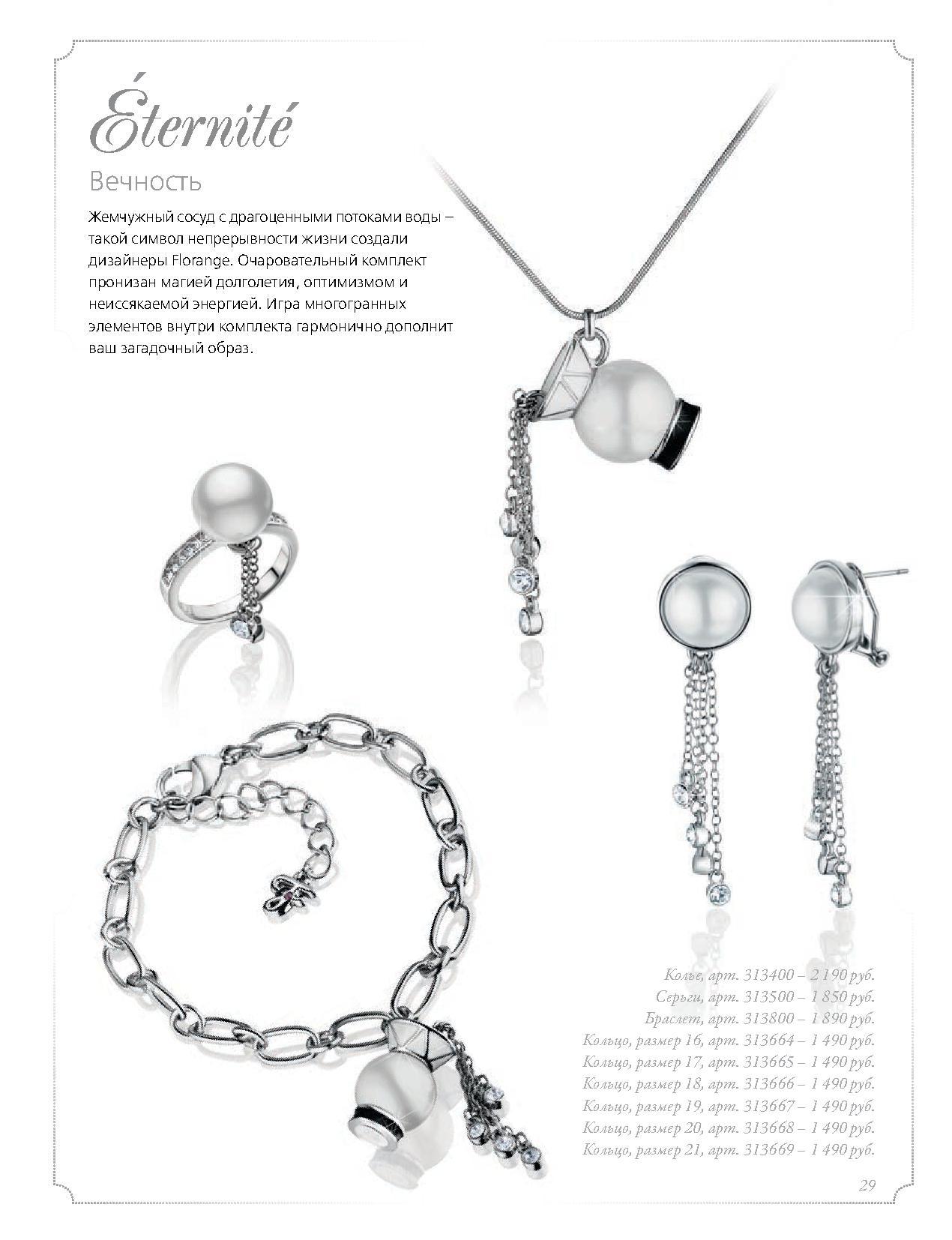 Флоранж комплект Вечность: колье, серьги, браслет, кольцо