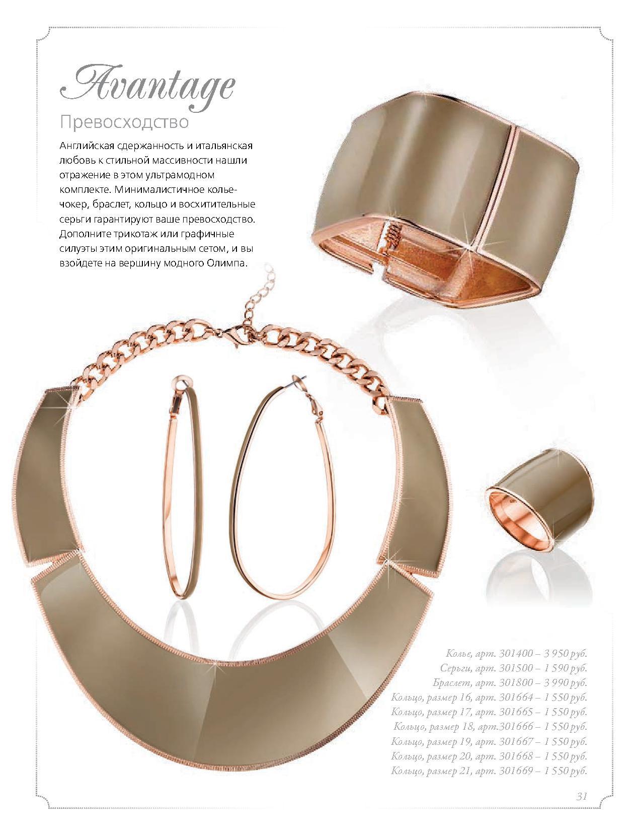 Флоранж комплект Превосходство: колье, серьги, браслет, кольцо