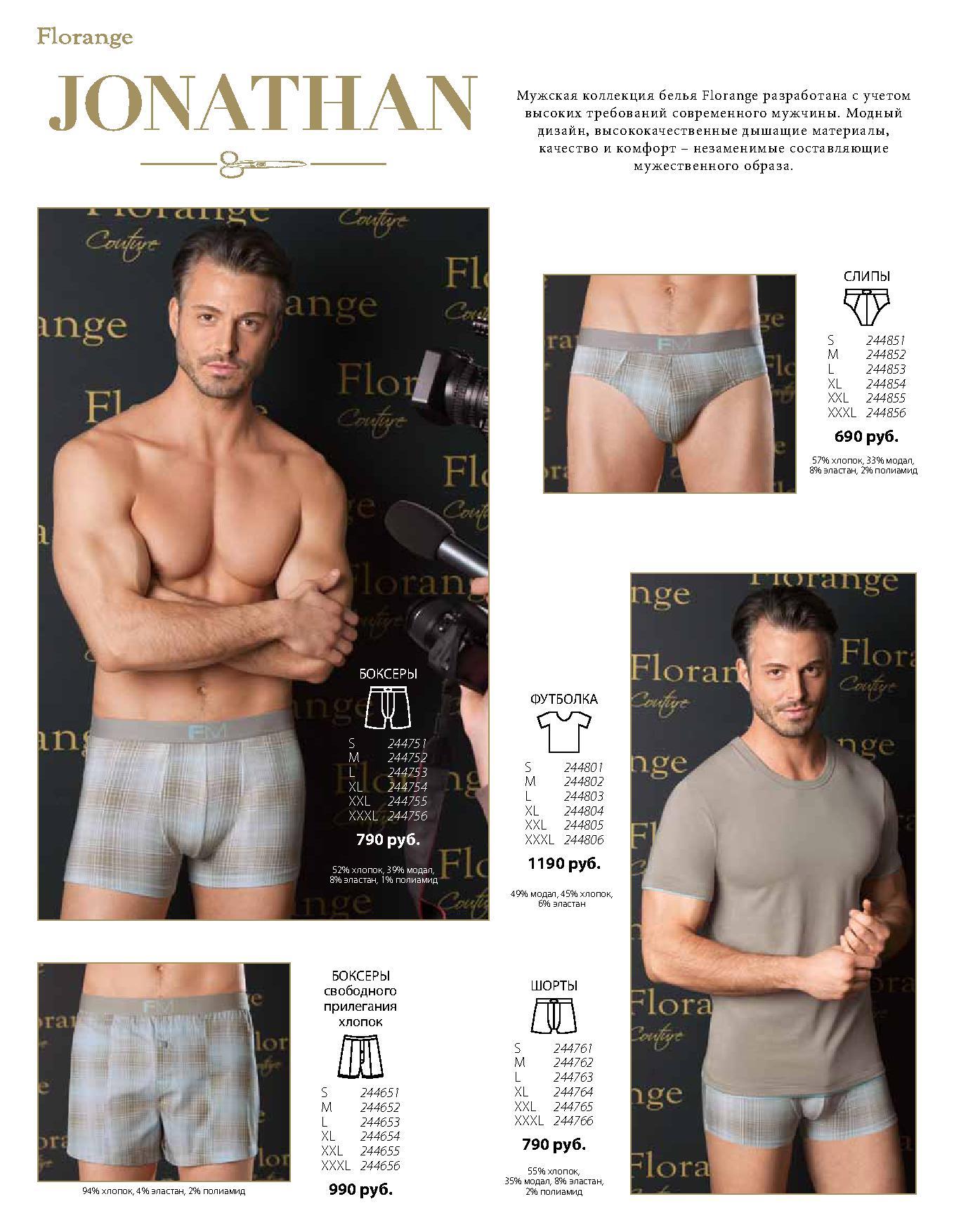 Флоранж комплект Джонатан: футболка, боксеры, шорты, слипы