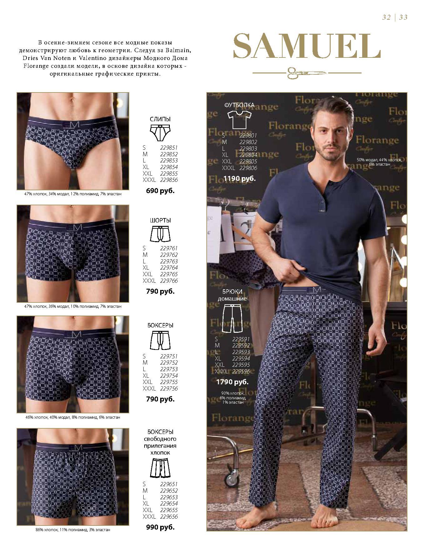 Флоранж комплект Самюель: футболка, брюки, боксеры, шорты, слипы