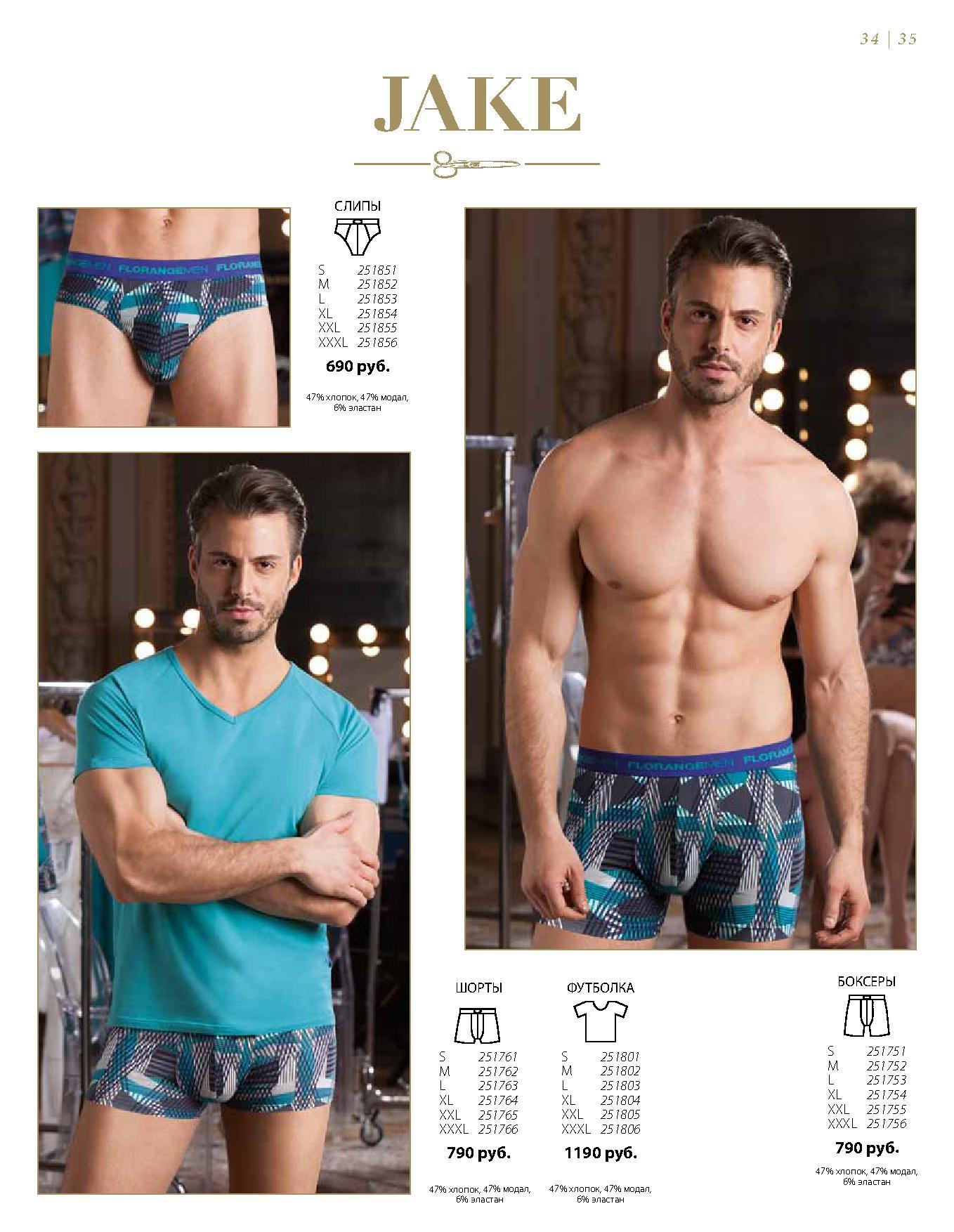 Флоранж комплект Жак: футболка, боксеры, шорты, слипы