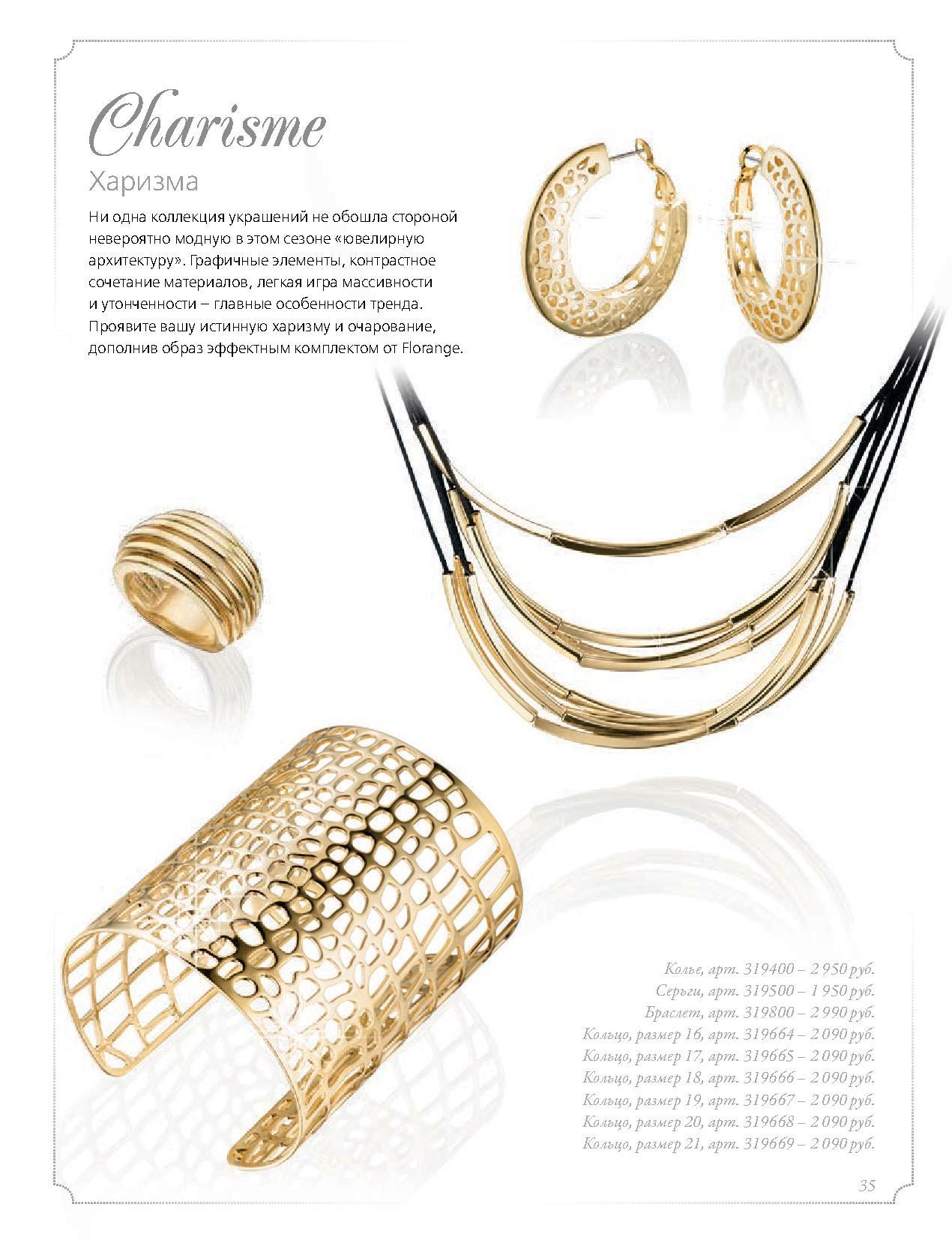 Флоранж комплект Харизма: колье, серьги, браслет, кольцо