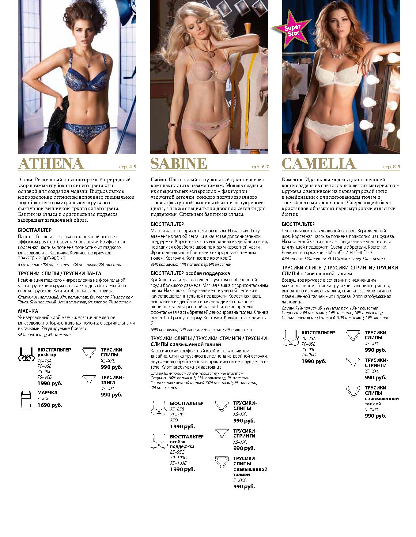 Описание комплектов каталога стр. 4-9