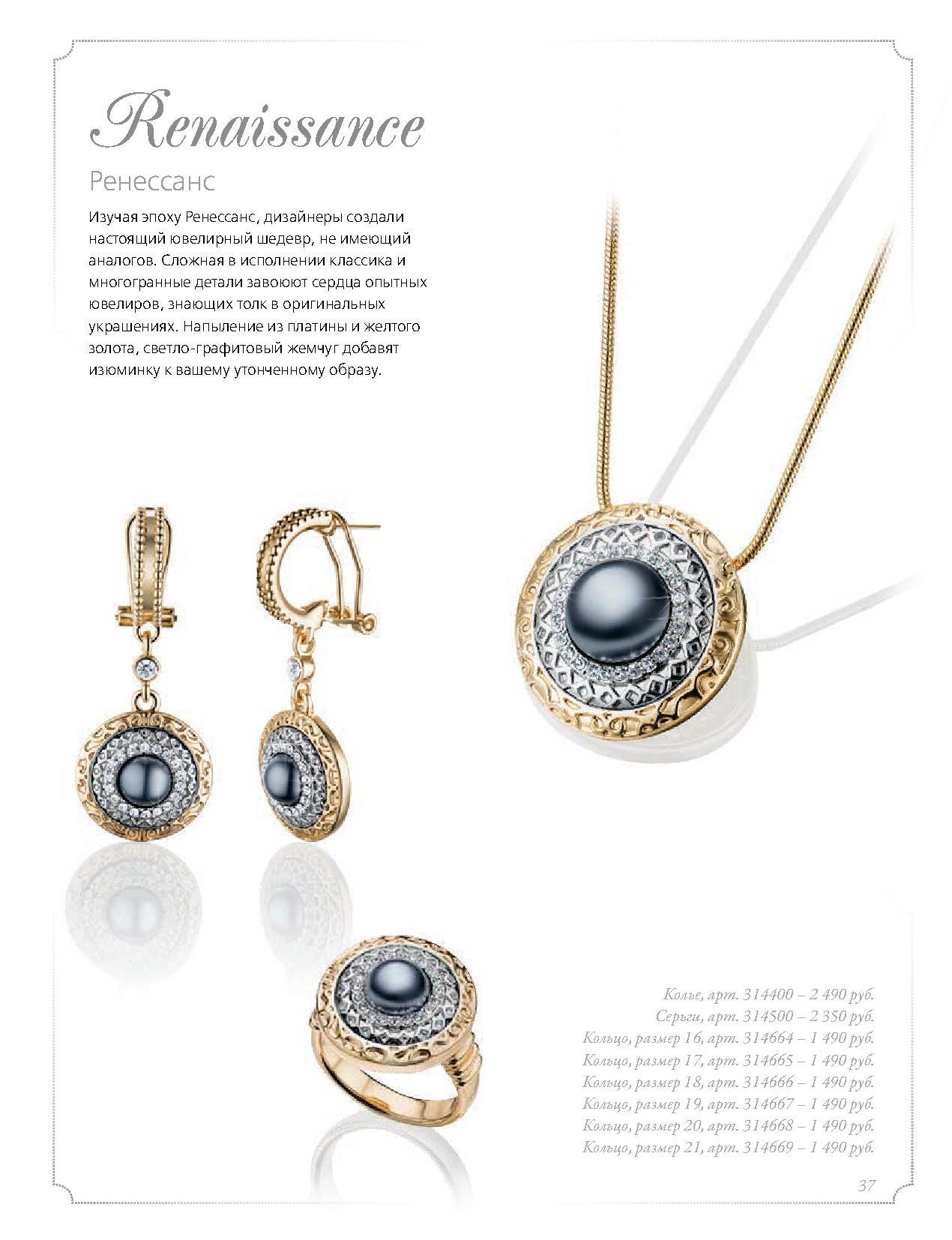 Флоранж комплект Ренессанс: колье, серьги, кольцо