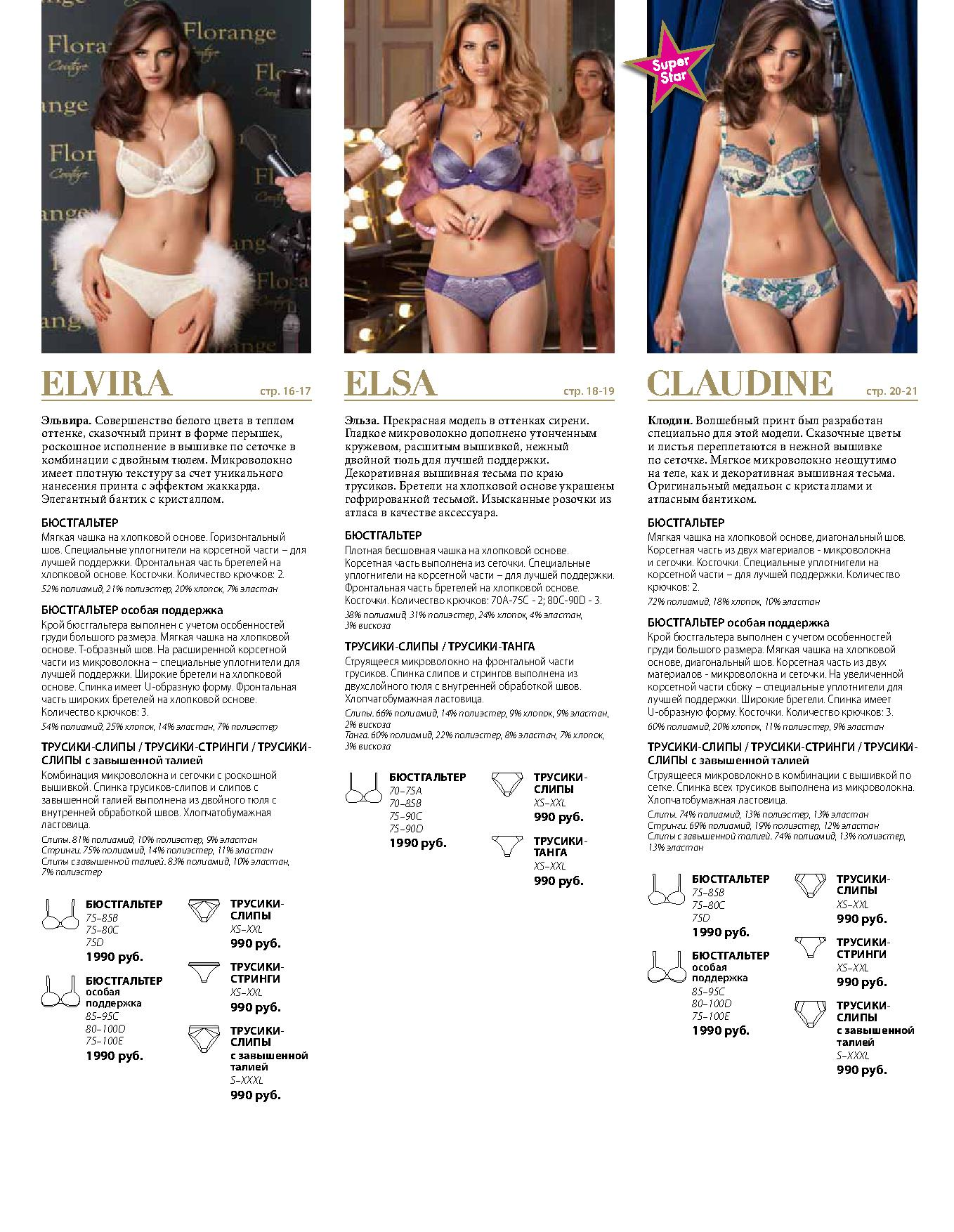 Описание комплектов каталога стр. 16-21